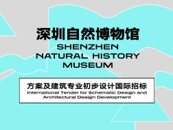 评标结果公布 | 深圳自然博物馆项目方案及建筑专业初步设计
