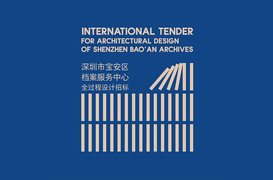 深圳市宝安区档案服务中心全过程设计招标