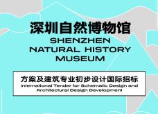 深圳自然博物馆方案及建筑专业初步设计国际招标