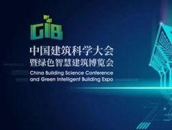展会推广   中国建筑科学大会暨绿色智慧建筑博览会,聚焦前沿设计与技术创新