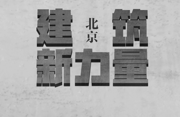 建筑新力量·北京 | 关于坚持,关于真实