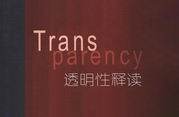 透明性释读