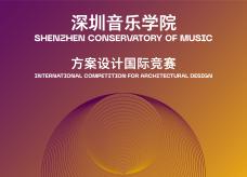 深圳音乐学院方案设计国际竞赛