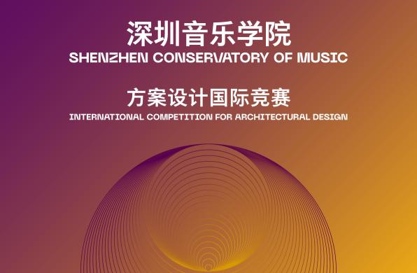 资格预审结果发布   深圳音乐学院方案设计国际竞赛