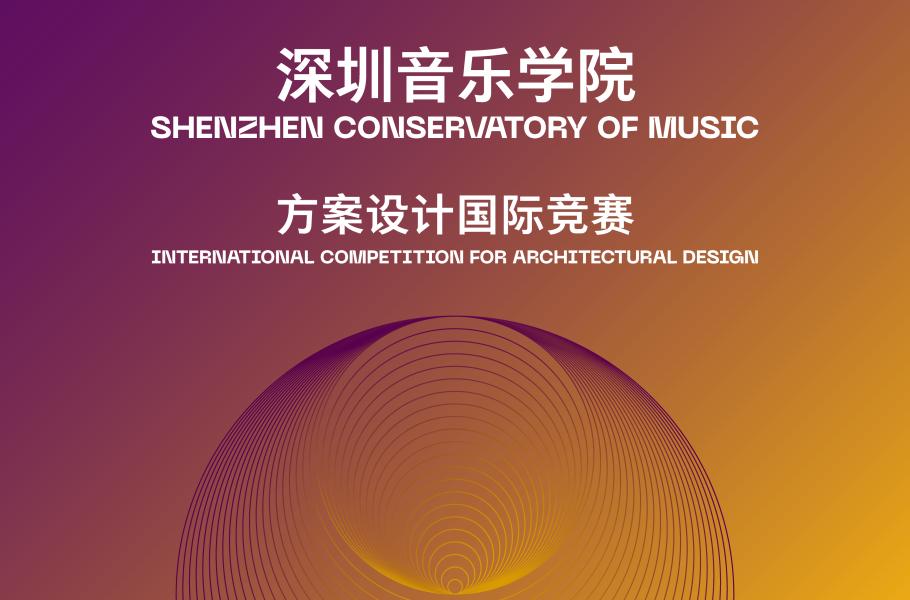 深圳音乐学院方案设计国际招标