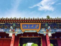 推广   北京大学新中式建筑与景观设计研修班招生