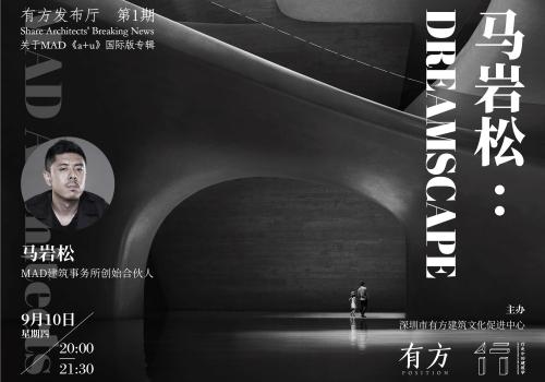 今晚直播:马岩松讲座《梦境》 | 有方发布厅01