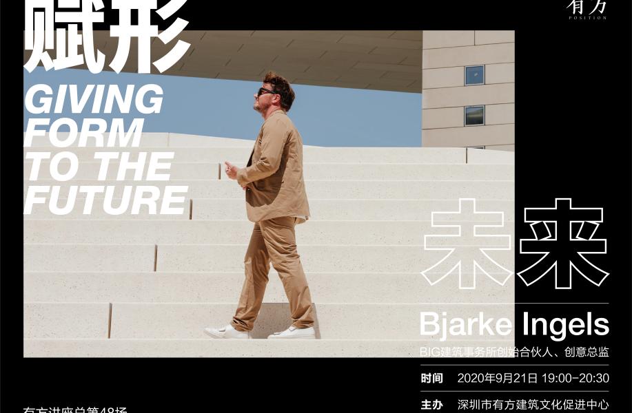 今晚直播   BIG创始人Bjarke Ingels有方讲座:赋形未来