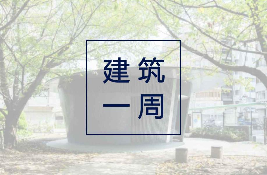 伦敦设计博物馆创始人逝世;安藤忠雄新作东京公厕竣工;扎哈遗作遭遇火灾   建筑一周