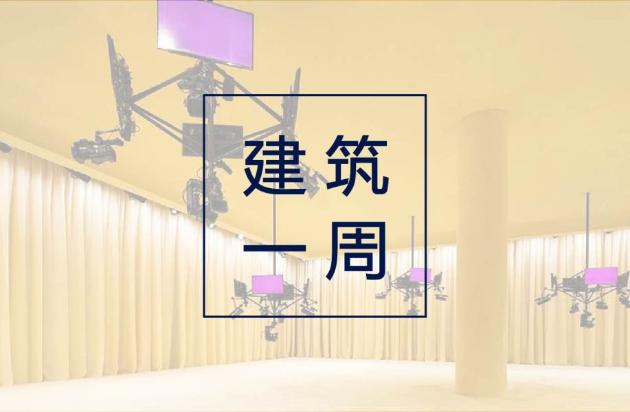OMA/AMO为Prada设计无观众秀场,盖里设计轩尼诗X.O 150周年纪念酒瓶,迪拜设计周2020门户展馆公布 | 建筑一周