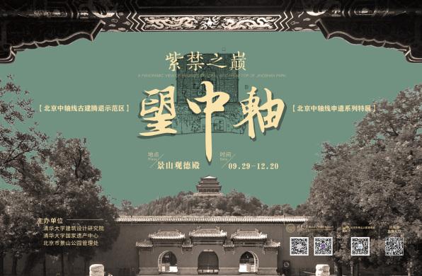 """2020北京中轴线申遗系列特展""""紫禁之巅望中轴""""即将开幕   推广"""