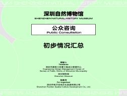 1500份调查问卷,1000条留言,深圳需要怎样的自然博物馆?