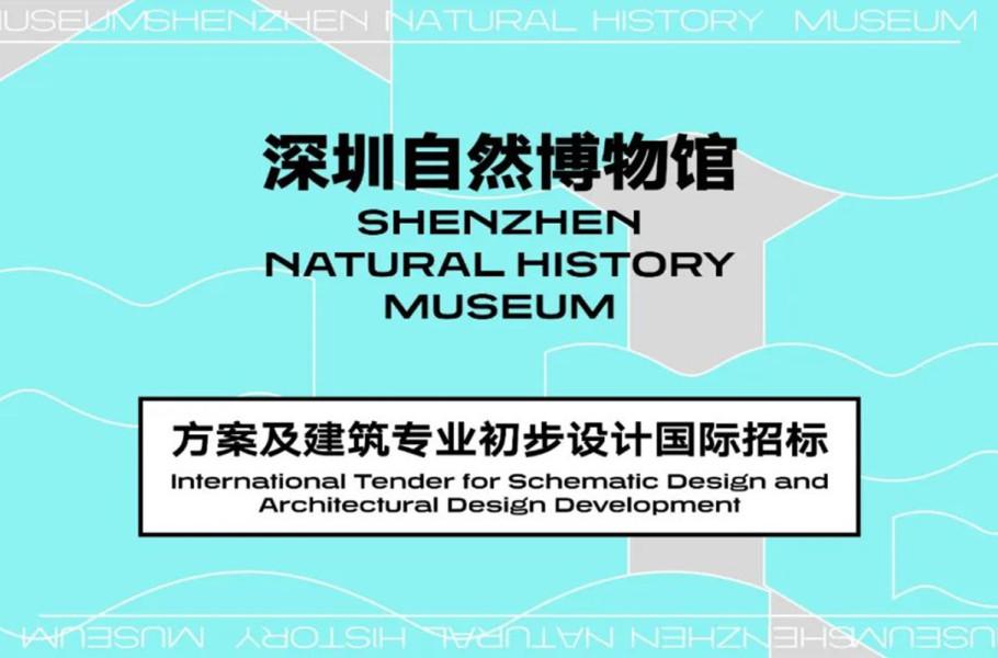 中标方案公布 | 深圳自然博物馆建筑设计方案揭晓