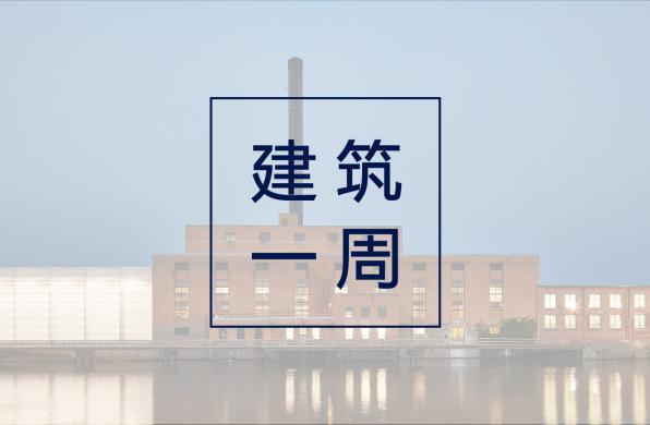 建筑一周 | Studio Gang大改百年煤电厂;安藤忠雄英国唯一建筑即将被拆;阿贾耶公布塔博·姆贝基总统图书馆新方案