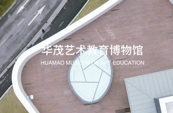 华茂艺术教育博物馆 / 有方现场