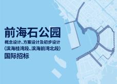前海石公园 概念设计、方案设计及初步设计 (滨海桂湾段、滨海前湾北段) 国际招标