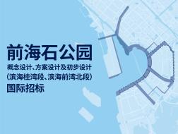 预公告|前海石公园概念设计、方案设计及初步设计(滨海桂湾段、滨海前湾北段)国际招标,即将启动