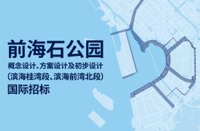 前海石公园概念设计、方案设计及初步设计(滨海桂湾段、滨海前湾北段)国际招标