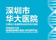 深圳市华大医院方案设计及建筑专业初步设计招标