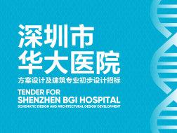 招标公告 | 深圳市华大医院方案设计及建筑专业初步设计招标
