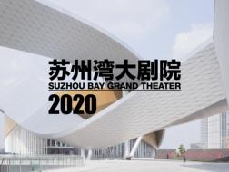 有方讲座50期 | 普奖得主包赞巴克讲座:苏州湾大剧院2020