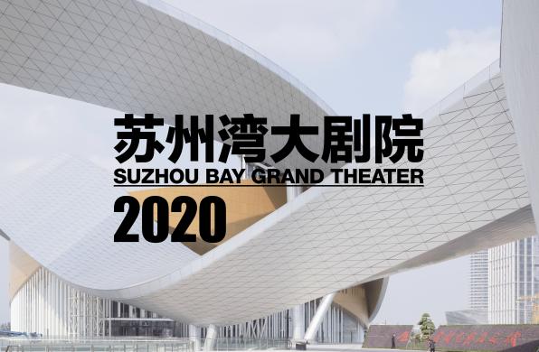 有方实录 | 普奖得主包赞巴克讲座:苏州湾大剧院2020