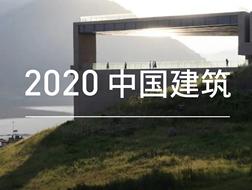 有方读者之选:2020,中国建筑TOP50