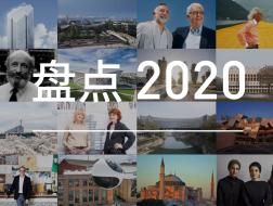 2020,全球建筑界的100件事