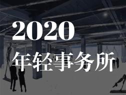 年轻事务所征集 | 骄傲?遗憾?分享2020年你最___的项目