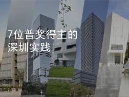7位普奖得主的深圳实践 / 有方现场