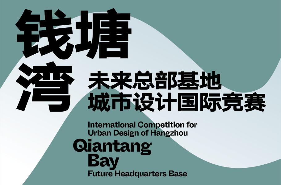 杭州钱塘湾未来总部基地城市设计国际竞赛