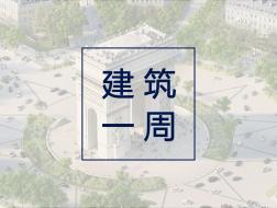 建筑一周   香榭丽舍大街将改造为城市花园;多位知名建筑师请愿保留法兰基球场;原注册城乡规划师将调整为国土空间规划师