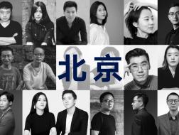 10家北京年轻建筑事务所,与他们的2020年度项目