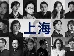 13家上海年轻建筑事务所,与他们的2020年度项目