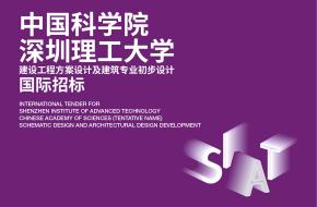 中国科学院深圳理工大学建设工程方案设计及建筑专业初步设计国际招标