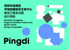 深圳市龙岗区坪地街道综合文体中心建设工程全过程设计招标