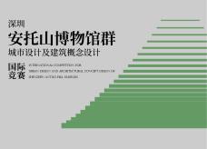 深圳安托山博物馆群城市设计及建筑概念设计国际竞赛