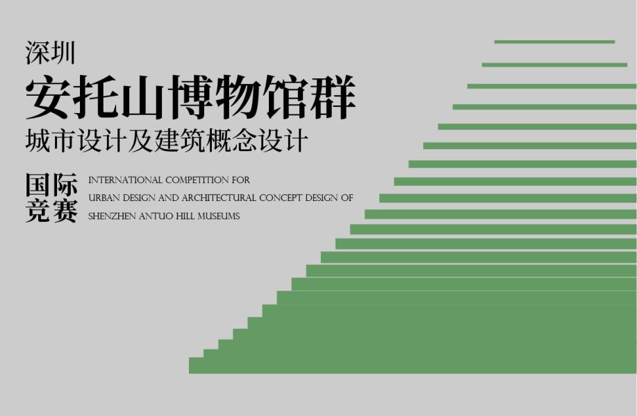 竞赛结果发布   深圳安托山博物馆群城市设计及建筑概念设计国际竞赛