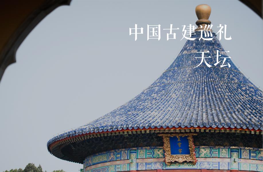天坛 -中国古建巡礼06 | 有方影像