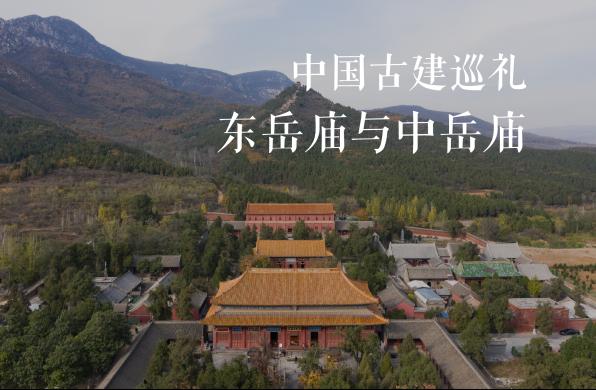 东岳庙与中岳庙 - 中国古建巡礼08 | 有方影像