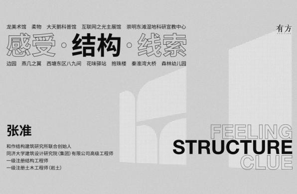 讲座实录 | 张准:感受·结构·线索