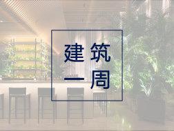 建筑一周   MVRDV为新加坡两住宅楼设计立面;隈研吾东京虎之门艾迪逊酒店新图公布;2021AIA区域与城市设计奖公布