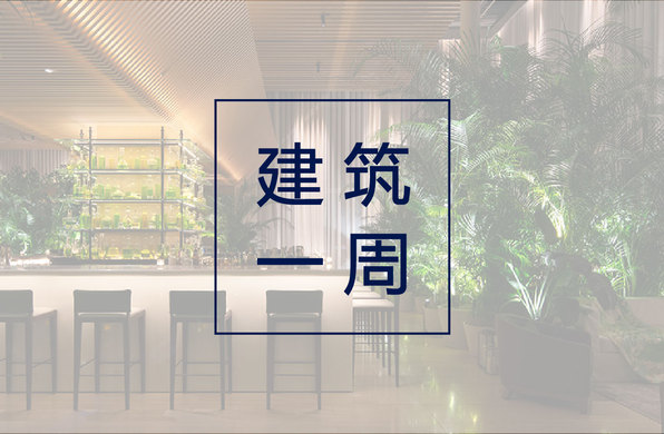 建筑一周 | MVRDV为新加坡两住宅楼设计立面;隈研吾东京虎之门艾迪逊酒店新图公布;2021AIA区域与城市设计奖公布