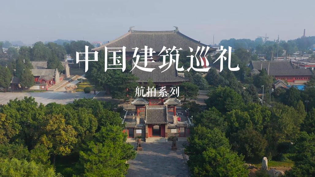 中国建筑巡礼 · 航拍 | 有方影像