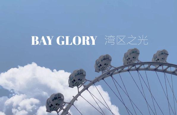 Bay Glory 湾区之光 / 有方现场