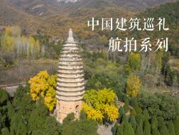 中国建筑巡礼 · 航拍系列