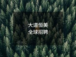 大道恒美:文案策划师、平面设计师、奖项运营、视频剪辑师、实习生【深圳招聘】 (有效期:2021年5月14日至2021年11月15日)