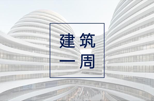 建筑一周 | 扎哈事务所中国大陆首展将至;李布斯金工作室再次设计犹太博物馆;蛇形画廊展亭将首次由非建筑师设计