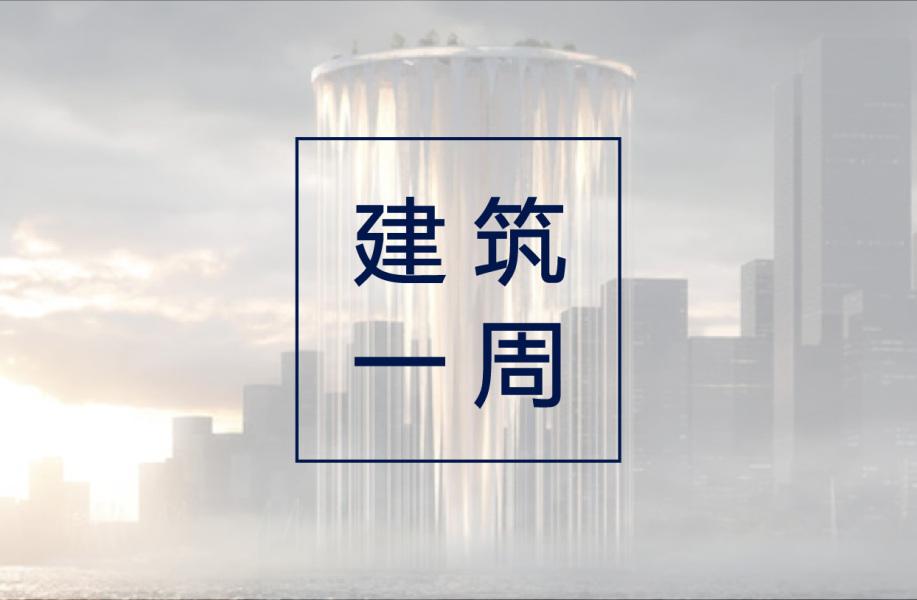 建筑一周 | 藤本壮介深圳一地标方案如UFO出水;凯旋门将被巨幅织物包裹约2周;KPF设计透明底高空观光电梯