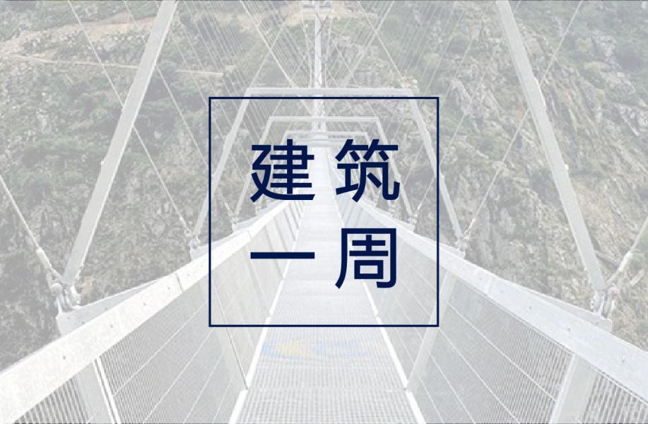 建筑一周 | BIG、隈研吾事务所等参与圣何塞区域规划;葡萄牙世界最长人行悬索桥开放;芝加哥汤普森中心挂牌出售